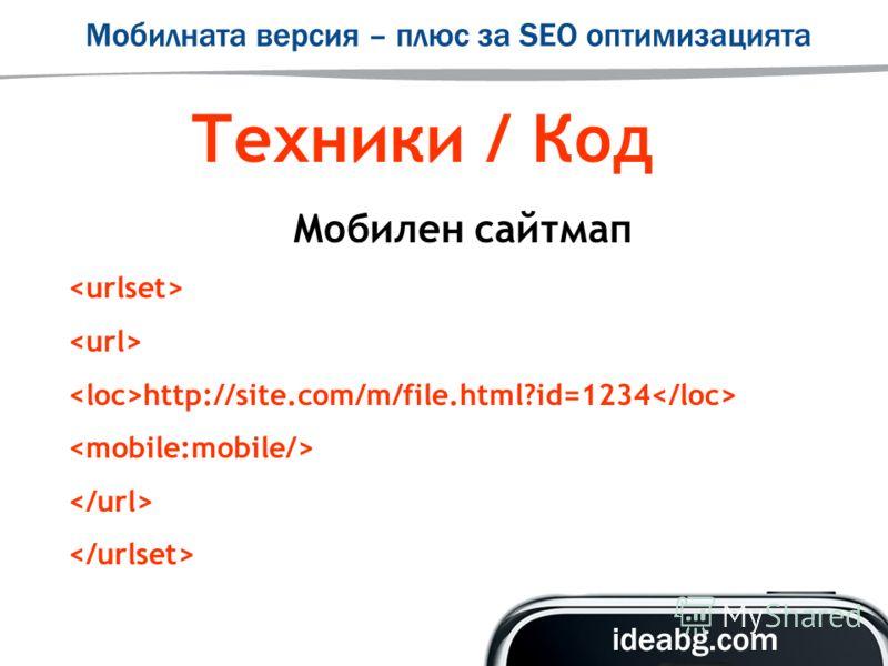 Мобилен сайтмап http://site.com/m/file.html?id=1234 Техники / Код