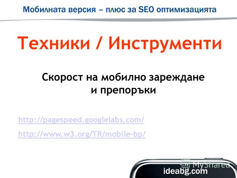 Скорост на мобилно зареждане и препоръки http://pagespeed.googlelabs.com/ http://www.w3.org/TR/mobile-bp/ Техники / Инструменти