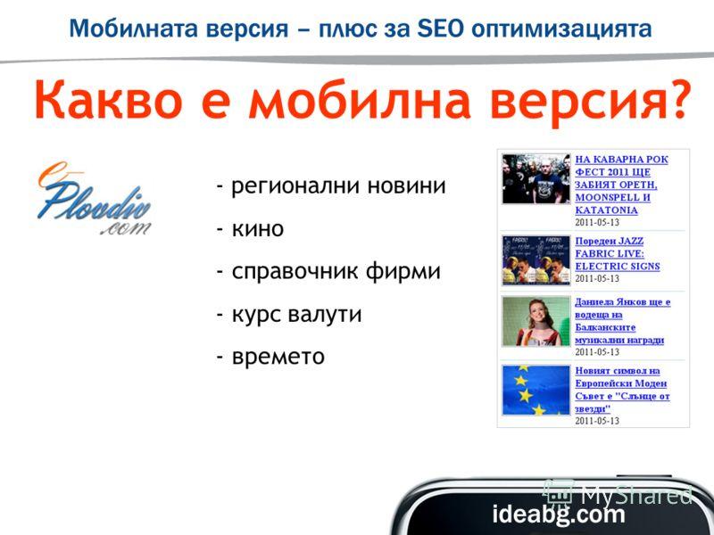 Какво е мобилна версия? - регионални новини - кино - справочник фирми - курс валути - времето