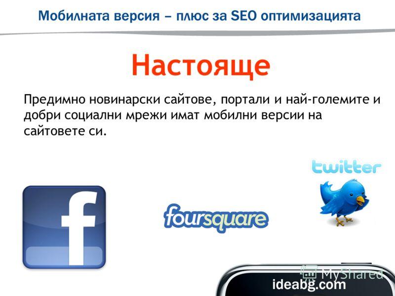 Настояще Предимно новинарски сайтове, портали и най-големите и добри социални мрежи имат мобилни версии на сайтовете си.