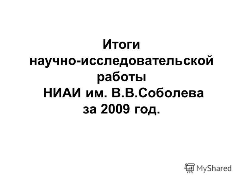 Итоги научно-исследовательской работы НИАИ им. В.В.Соболева за 2009 год.