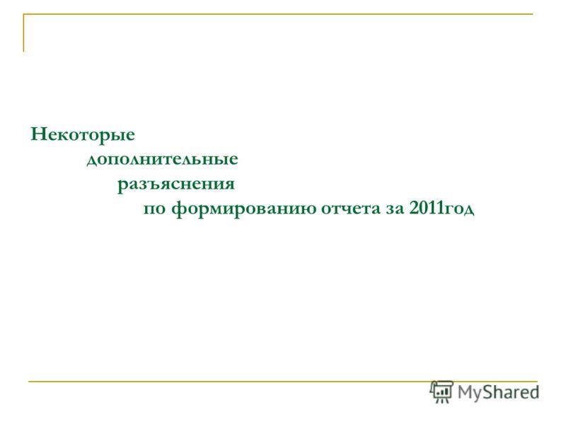 Некоторые дополнительные разъяснения по формированию отчета за 2011год