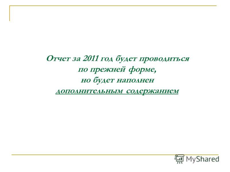 Отчет за 2011 год будет проводиться по прежней форме, но будет наполнен дополнительным содержанием
