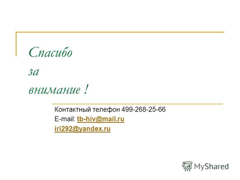 Спасибо за внимание ! Контактный телефон 499-268-25-66 E-mail: tb-hiv@mail.rutb-hiv@mail.ru iri292@yandex.ru