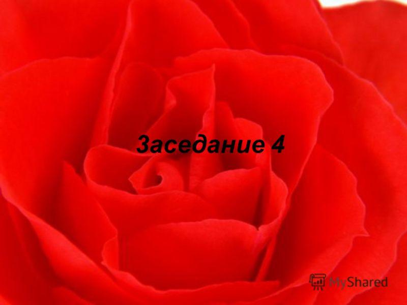 3аседание 4