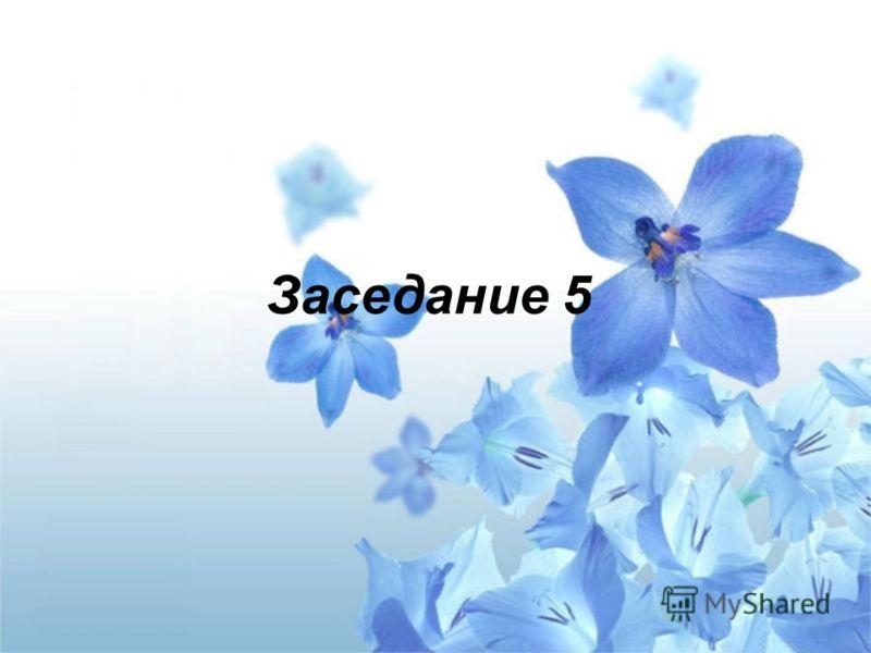 Заседание 5