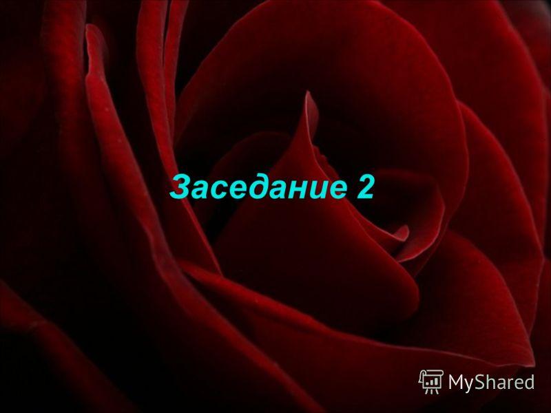 Заседание 2