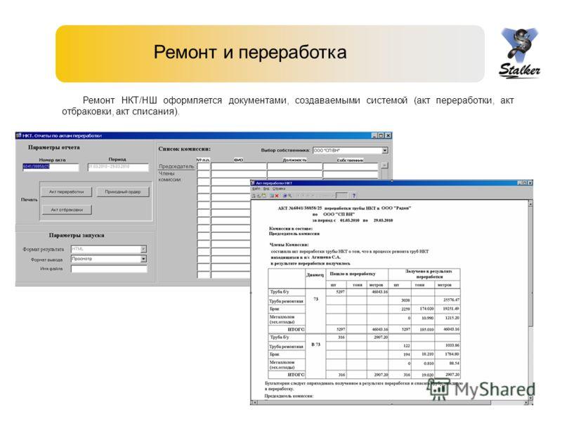 Ремонт и переработка Ремонт НКТ/НШ оформляется документами, создаваемыми системой (акт переработки, акт отбраковки, акт списания).