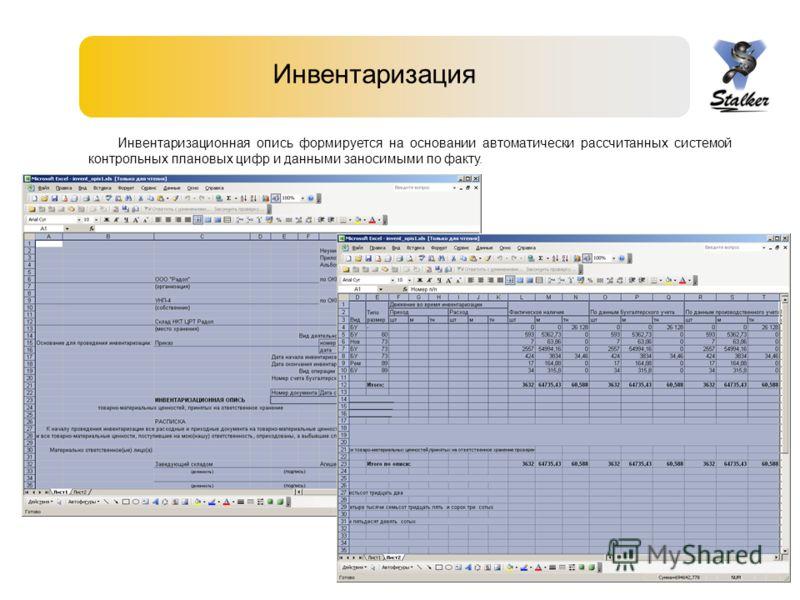 Инвентаризация Инвентаризационная опись формируется на основании автоматически рассчитанных системой контрольных плановых цифр и данными заносимыми по факту.