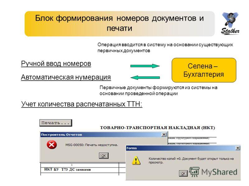 Ручной ввод номеров Автоматическая нумерация Селена – Бухгалтерия Учет количества распечатанных ТТН: Операция вводится в систему на основании существующих первичных документов Первичные документы формируются из системы на основании проведенной операц