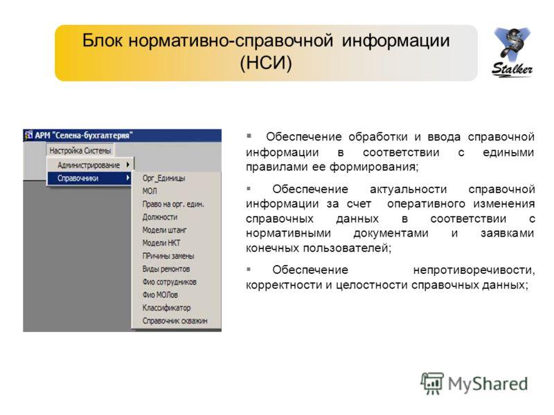 Обеспечение обработки и ввода справочной информации в соответствии с едиными правилами ее формирования; Обеспечение актуальности справочной информации за счет оперативного изменения справочных данных в соответствии с нормативными документами и заявка