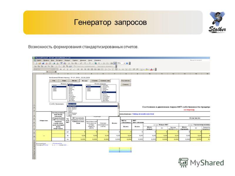 Генератор запросов Возможность формирования стандартизированных отчетов.
