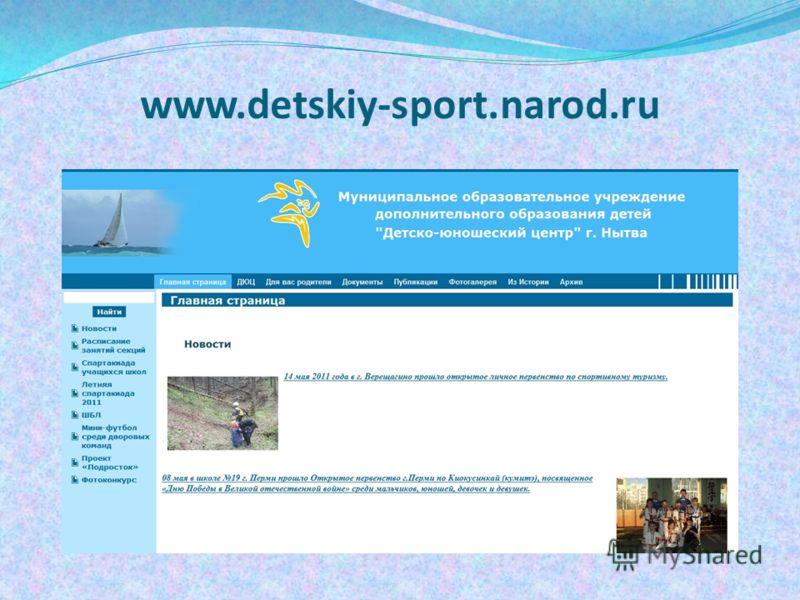 www.detskiy-sport.narod.ru