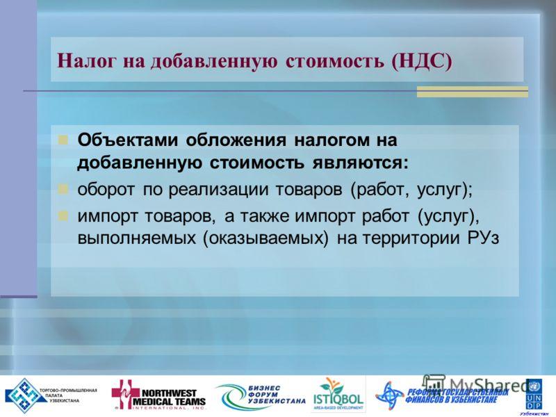 13 Налог на добавленную стоимость (НДС) Объектами обложения налогом на добавленную стоимость являются: оборот по реализации товаров (работ, услуг); импорт товаров, а также импорт работ (услуг), выполняемых (оказываемых) на территории РУз Узбекистан