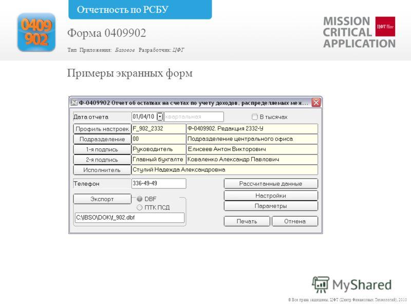 Примеры экранных форм © Все права защищены, ЦФТ (Центр Финансовых Технологий), 2010 Тип Приложения: Базовое Разработчик: ЦФТ Форма 0409902 Отчетность по РСБУ