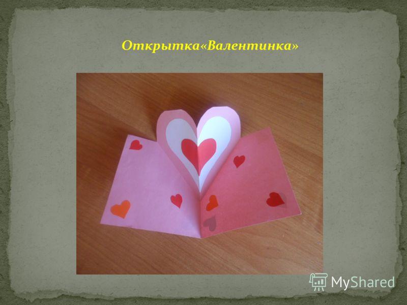 Открытка«Валентинка»