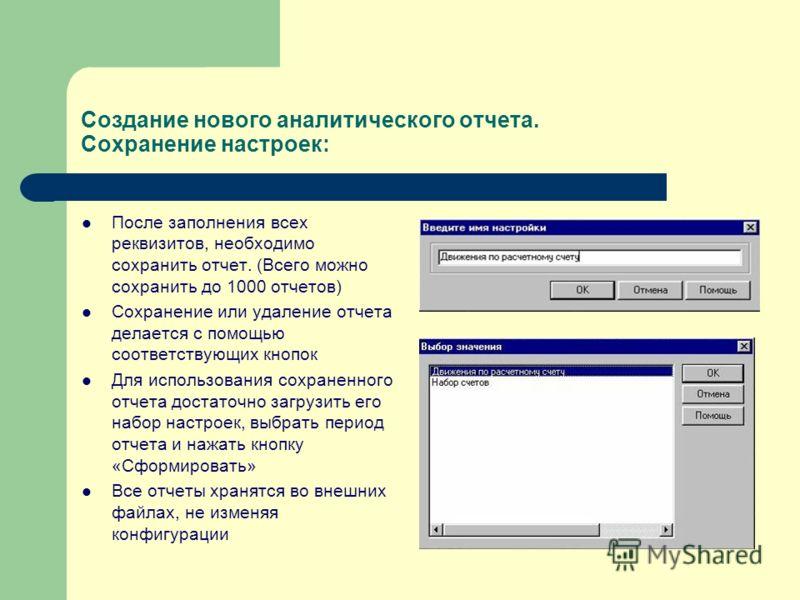 Создание нового аналитического отчета. Сохранение настроек: После заполнения всех реквизитов, необходимо сохранить отчет. (Всего можно сохранить до 1000 отчетов) Сохранение или удаление отчета делается с помощью соответствующих кнопок Для использован