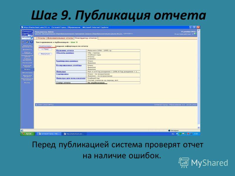 Шаг 9. Публикация отчета Перед публикацией система проверят отчет на наличие ошибок.