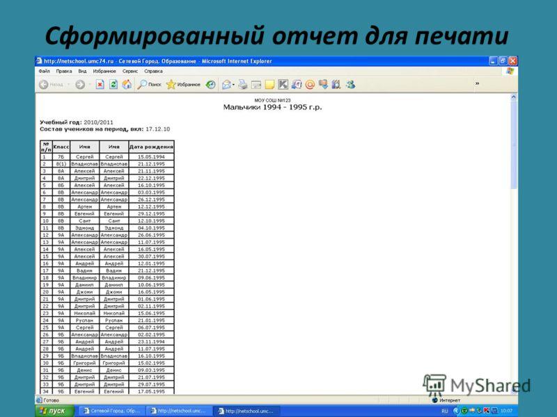 Сформированный отчет для печати