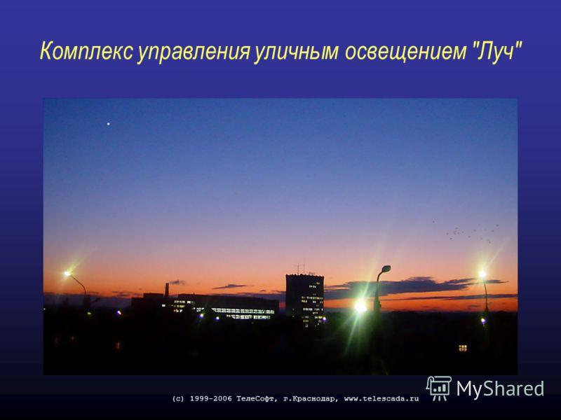 Комплекс управления уличным освещением Луч (с) 1999-2006 ТелеСофт, г.Краснодар, www.telescada.ru