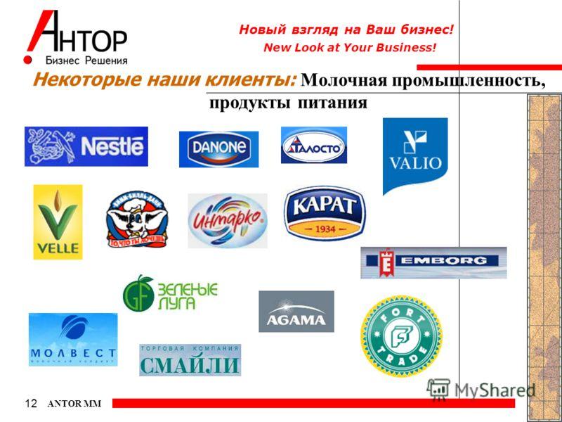 New Look at Your Business! Новый взгляд на Ваш бизнес! 12 ANTOR MM Некоторые наши клиенты: Молочная промышленность, продукты питания