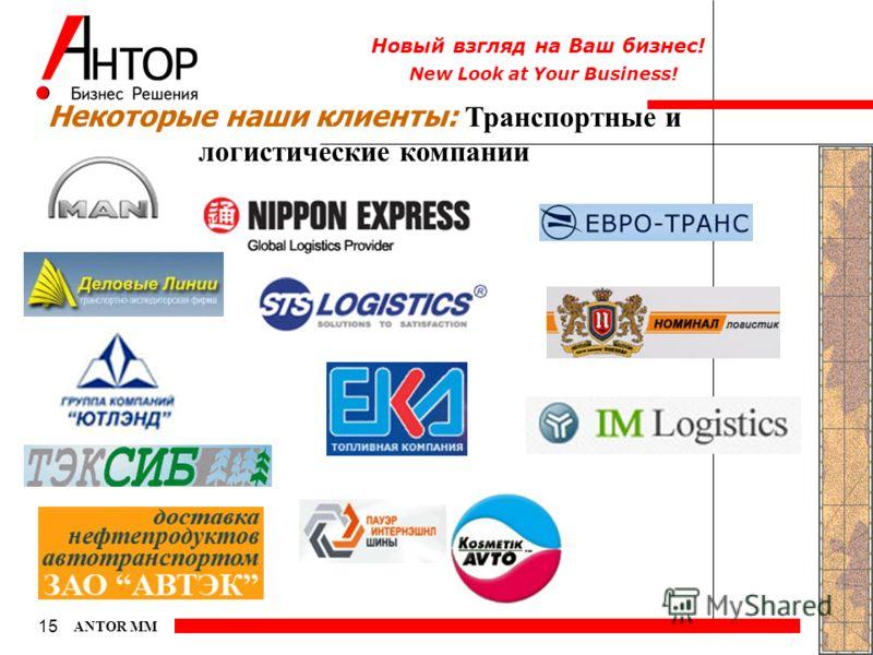 New Look at Your Business! Новый взгляд на Ваш бизнес! 15 ANTOR MM Некоторые наши клиенты: Транспортные и логистические компании