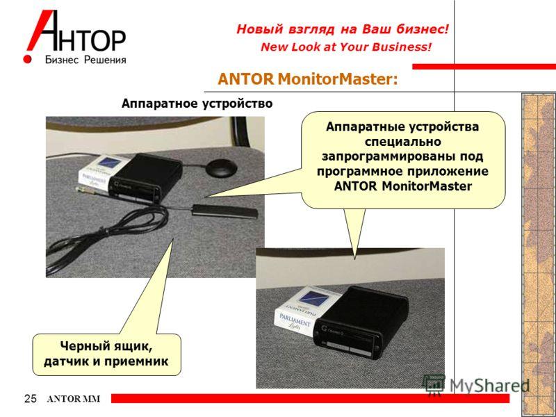 New Look at Your Business! Новый взгляд на Ваш бизнес! 25 ANTOR MM ANTOR MonitorMaster: Черный ящик, датчик и приемник Аппаратные устройства специально запрограммированы под программное приложение ANTOR MonitorMaster Аппаратное устройство