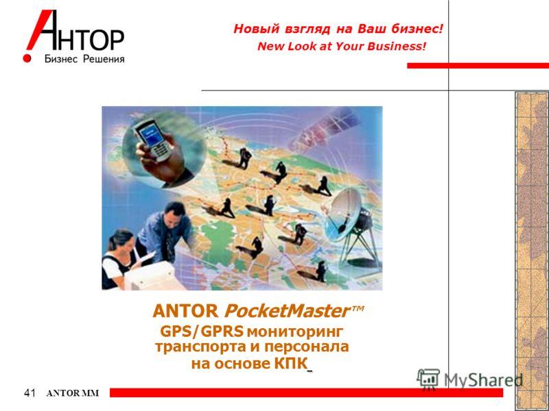 New Look at Your Business! Новый взгляд на Ваш бизнес! 41 ANTOR MM ANTOR PocketMaster GPS/GPRS мониторинг транспорта и персонала на основе КПК