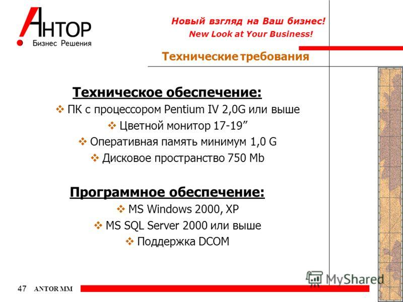 New Look at Your Business! Новый взгляд на Ваш бизнес! 47 ANTOR MM Техническое обеспечение: ПК с процессором Pentium IV 2,0G или выше Цветной монитор 17-19 Оперативная память минимум 1,0 G Дисковое пространство 750 Mb Программное обеспечение: MS Wind