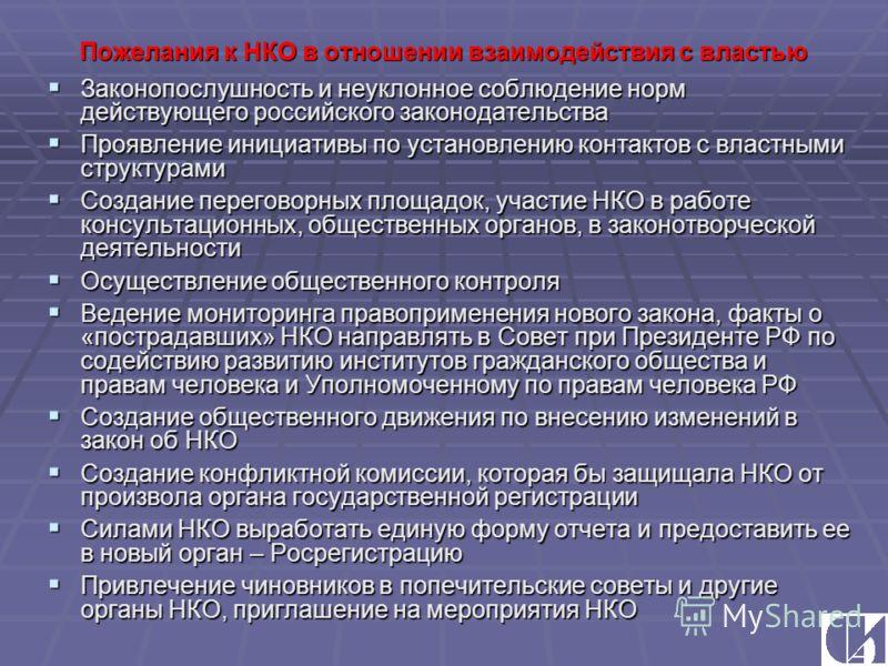 Пожелания к НКО в отношении взаимодействия с властью Законопослушность и неуклонное соблюдение норм действующего российского законодательства Законопослушность и неуклонное соблюдение норм действующего российского законодательства Проявление инициати