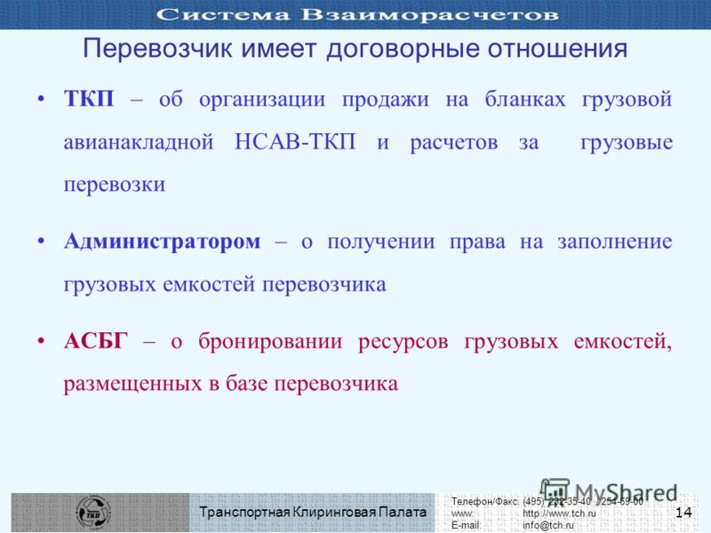 Телефон/Факс:(495) 232-35-40 / 254-69-00 www:http://www.tch.ru E-mail:info@tch.ru Транспортная Клиринговая Палата 14 ТКП – об организации продажи на бланках грузовой авианакладной НСАВ-ТКП и расчетов за грузовые перевозки Администратором – о получени