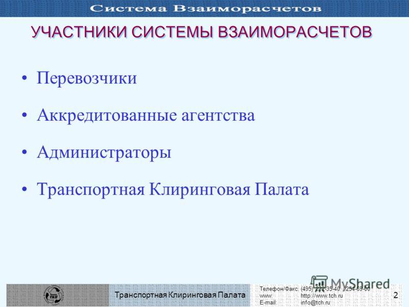 Телефон/Факс:(495) 232-35-40 / 254-69-00 www:http://www.tch.ru E-mail:info@tch.ru Транспортная Клиринговая Палата 2 УЧАСТНИКИ СИСТЕМЫ ВЗАИМОРАСЧЕТОВ Перевозчики Аккредитованные агентства Администраторы Транспортная Клиринговая Палата