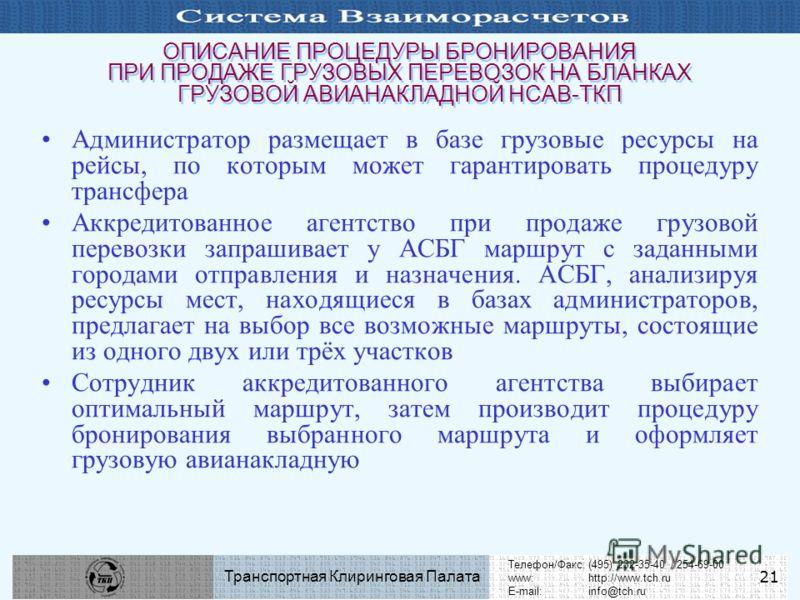 Телефон/Факс:(495) 232-35-40 / 254-69-00 www:http://www.tch.ru E-mail:info@tch.ru Транспортная Клиринговая Палата 21 ОПИСАНИЕ ПРОЦЕДУРЫ БРОНИРОВАНИЯ ПРИ ПРОДАЖЕ ГРУЗОВЫХ ПЕРЕВОЗОК НА БЛАНКАХ ГРУЗОВОЙ АВИАНАКЛАДНОЙ НСАВ-ТКП Администратор размещает в б