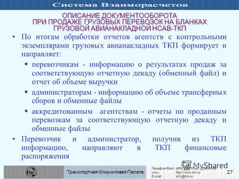 Телефон/Факс:(495) 232-35-40 / 254-69-00 www:http://www.tch.ru E-mail:info@tch.ru Транспортная Клиринговая Палата 27 ОПИСАНИЕ ДОКУМЕНТООБОРОТА ПРИ ПРОДАЖЕ ГРУЗОВЫХ ПЕРЕВОЗОК НА БЛАНКАХ ГРУЗОВОЙ АВИАНАКЛАДНОЙ НСАВ-ТКП По итогам обработки отчетов агент