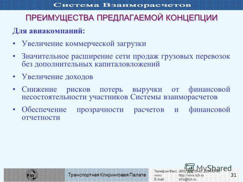 Телефон/Факс:(495) 232-35-40 / 254-69-00 www:http://www.tch.ru E-mail:info@tch.ru Транспортная Клиринговая Палата 31 ПРЕИМУЩЕСТВА ПРЕДЛАГАЕМОЙ КОНЦЕПЦИИ Для авиакомпаний: Увеличение коммерческой загрузки Значительное расширение сети продаж грузовых п
