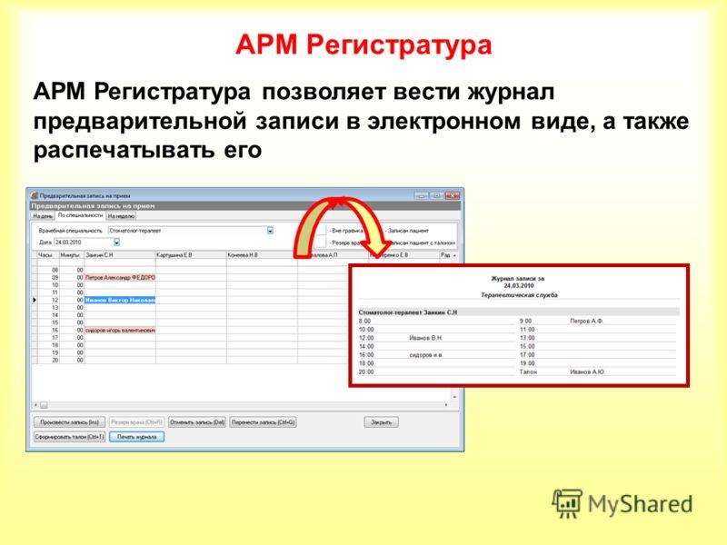 АРМ Регистратура АРМ Регистратура позволяет вести журнал предварительной записи в электронном виде, а также распечатывать его
