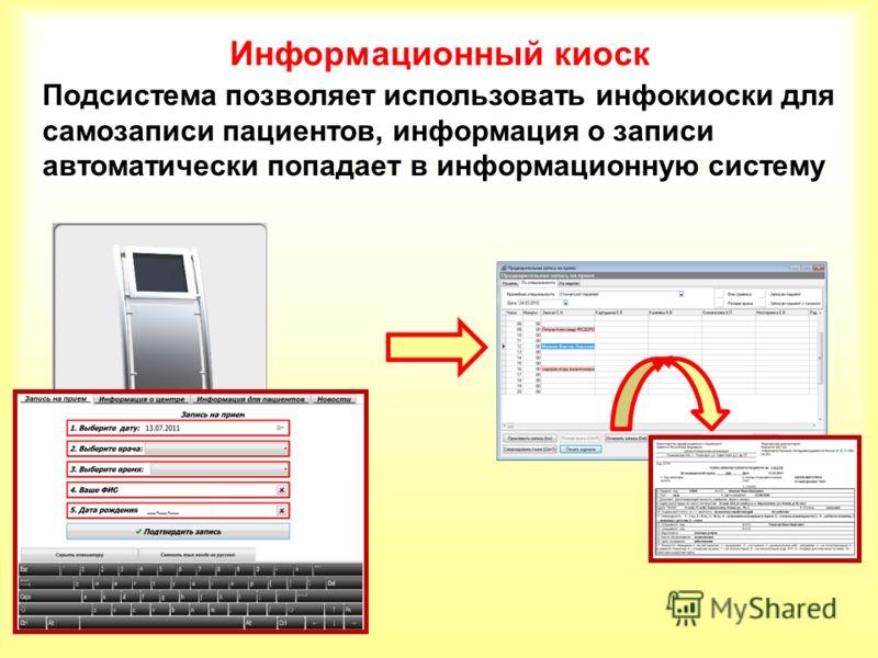 Информационный киоск Подсистема позволяет использовать инфокиоски для самозаписи пациентов, информация о записи автоматически попадает в информационную систему