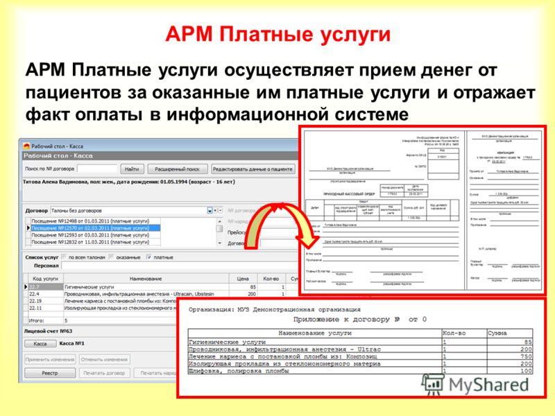 АРМ Платные услуги АРМ Платные услуги осуществляет прием денег от пациентов за оказанные им платные услуги и отражает факт оплаты в информационной системе