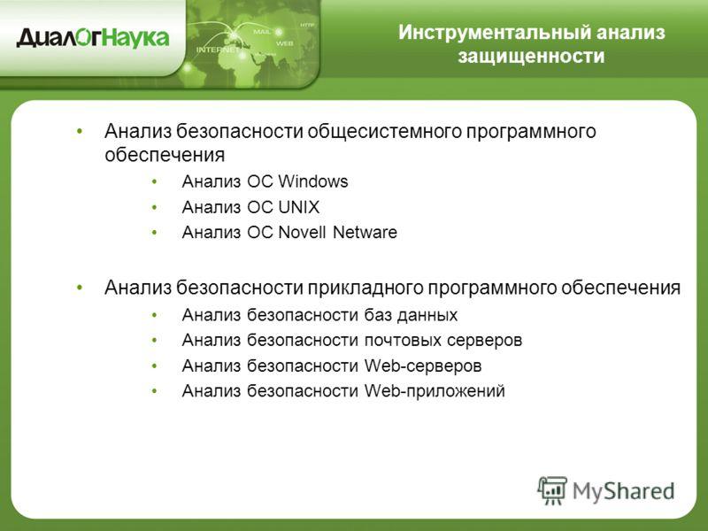 Инструментальный анализ защищенности Анализ безопасности общесистемного программного обеспечения Анализ ОС Windows Анализ ОС UNIX Анализ ОС Novell Netware Анализ безопасности прикладного программного обеспечения Анализ безопасности баз данных Анализ