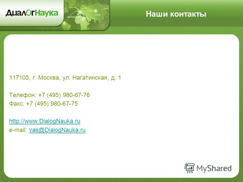 Наши контакты 117105, г. Москва, ул. Нагатинская, д. 1 Телефон: +7 (495) 980-67-76 Факс: +7 (495) 980-67-75 http://www.DialogNauka.ru e-mail: vas@DialogNauka.ruvas@DialogNauka.ru