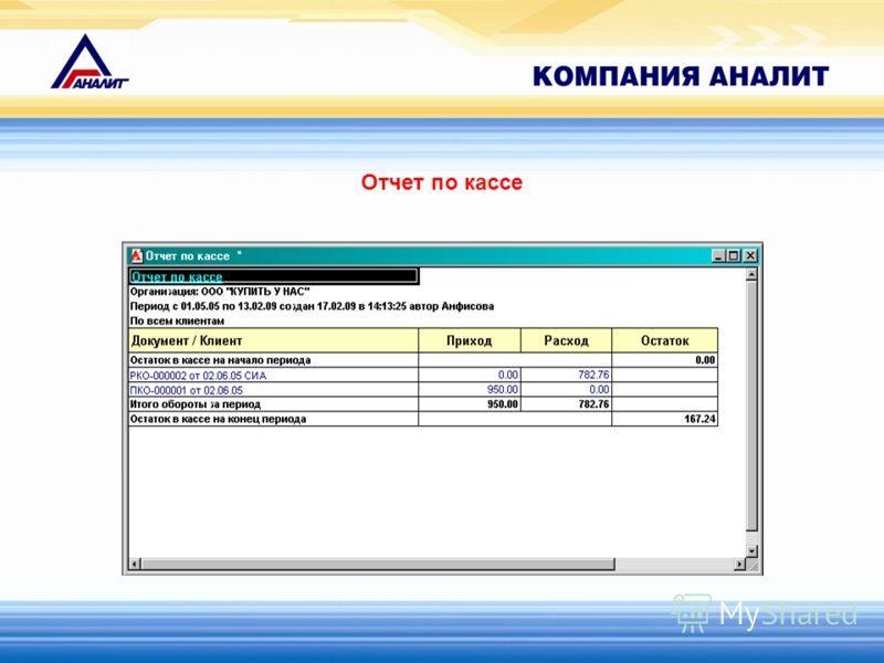 Отчет по кассе