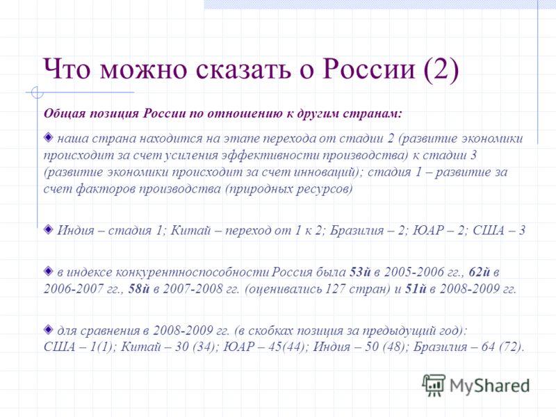 Что можно сказать о России (2) Общая позиция России по отношению к другим странам: наша страна находится на этапе перехода от стадии 2 (развитие экономики происходит за счет усиления эффективности производства) к стадии 3 (развитие экономики происход