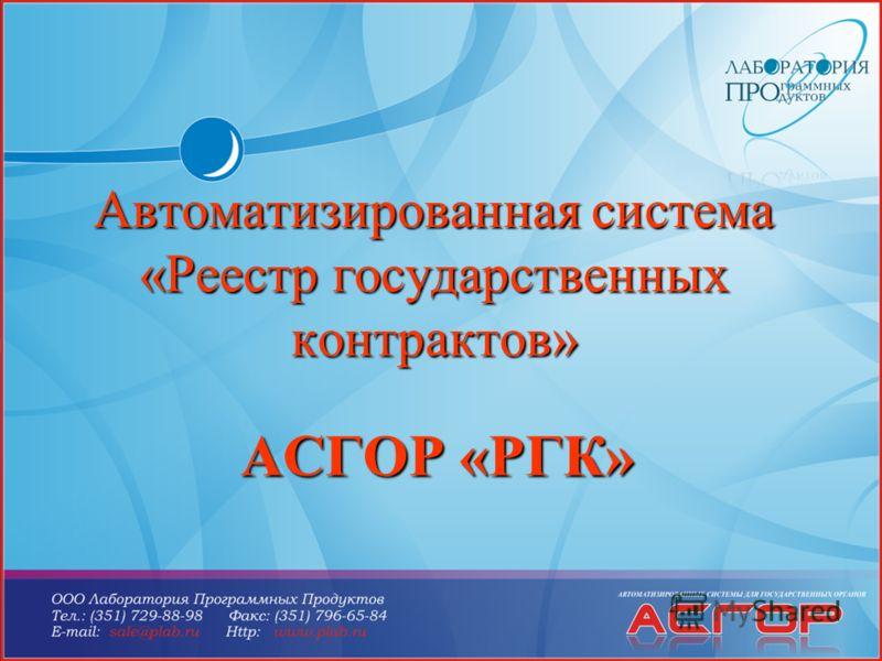 Автоматизированная система «Реестр государственных контрактов» АСГОР «РГК»