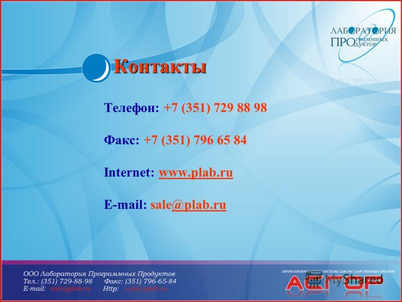 Контакты Телефон: +7 (351) 729 88 98 Факс: +7 (351) 796 65 84 Internet: www.plab.ru E-mail: sale@plab.ru