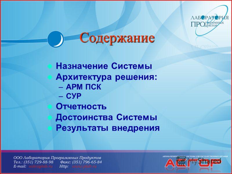 Назначение Системы Архитектура решения: –АРМ ПСК –СУР Отчетность Достоинства Системы Результаты внедрения Содержание
