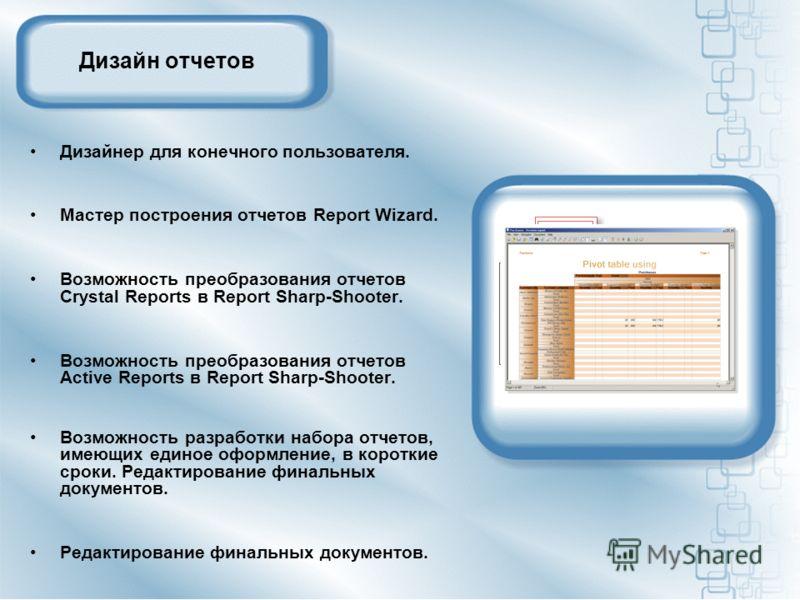 Дизайн отчетов Дизайнер для конечного пользователя. Мастер построения отчетов Report Wizard. Возможность преобразования отчетов Crystal Reports в Report Sharp-Shooter. Возможность преобразования отчетов Active Reports в Report Sharp-Shooter. Возможно