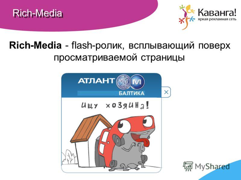 Rich-Media Rich-Media - flash-ролик, всплывающий поверх просматриваемой страницы