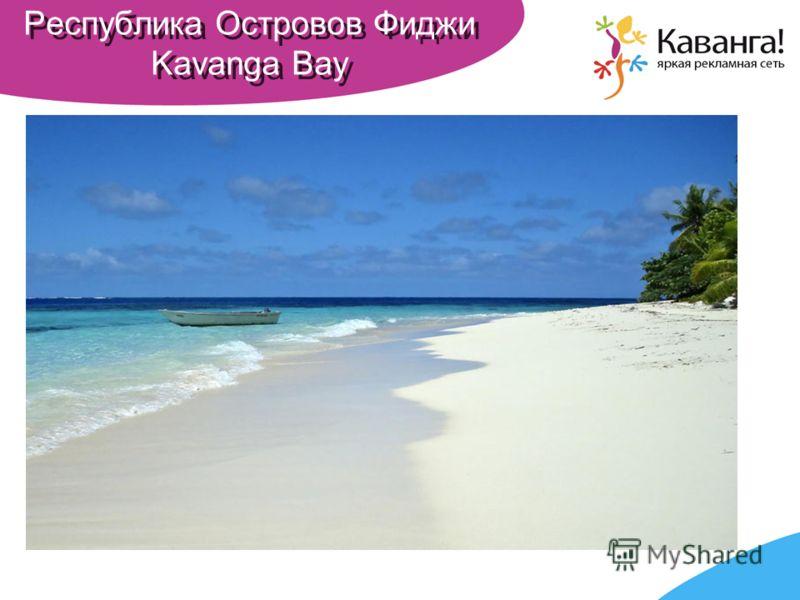 Республика Островов Фиджи Kavanga Bay