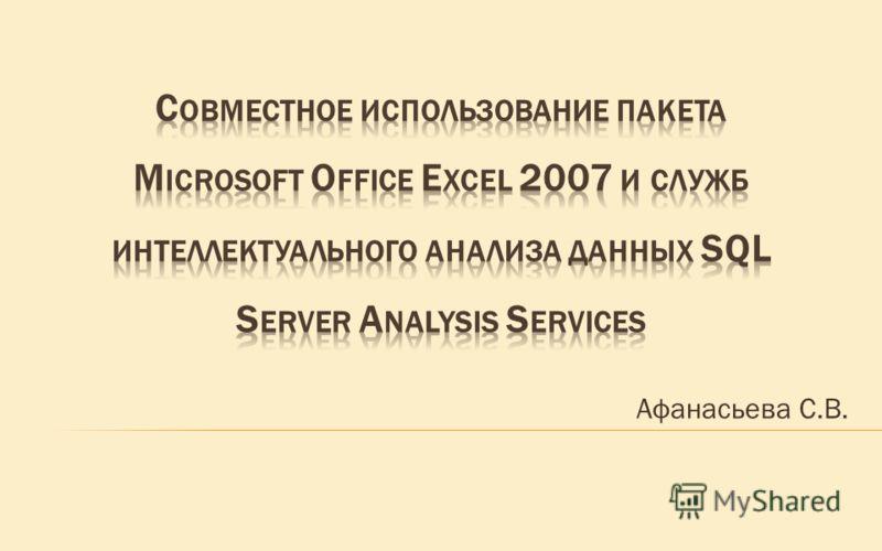 Афанасьева С.В.