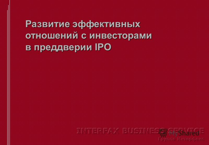 Развитие эффективных отношений с инвесторами в преддверии IPO